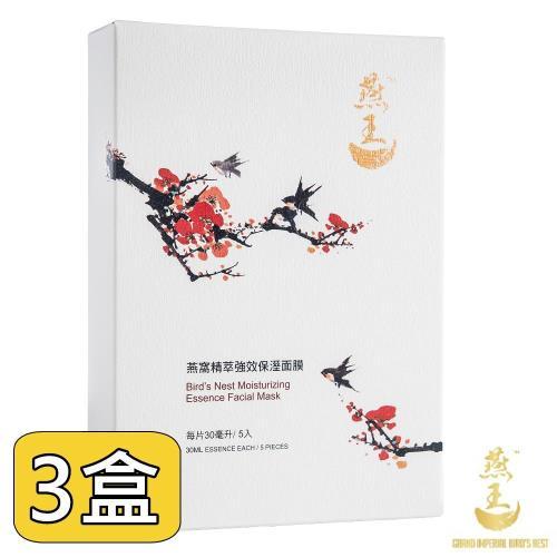 燕王 燕窩精萃強效保濕面膜 5片/盒 x3盒