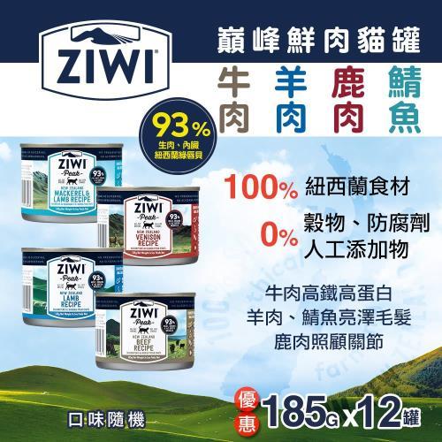 【ZiwiPeak巔峰】93%鮮肉貓罐頭 *四口味混一箱*185g