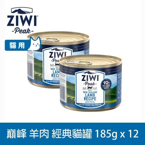 【ZiwiPeak巔峰】93%鮮肉貓罐頭 *羊肉一箱*185g