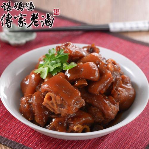 諶媽媽眷村菜 2包冰釀東坡蹄花豬腳650g/包
