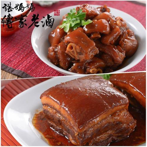 諶媽媽眷村菜 冰釀東坡蹄花豬腳650g/包+東坡肉一塊裝