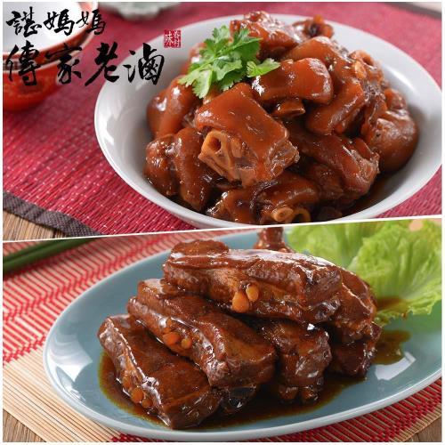 諶媽媽眷村菜 冰釀東坡蹄花豬腳650g/包+無錫排骨(小)