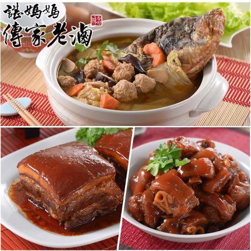 諶媽媽眷村菜 (三件組)-砂鍋魚頭家庭鍋2000g/包+冰釀東坡蹄花豬腳650g/包+東坡肉一塊裝