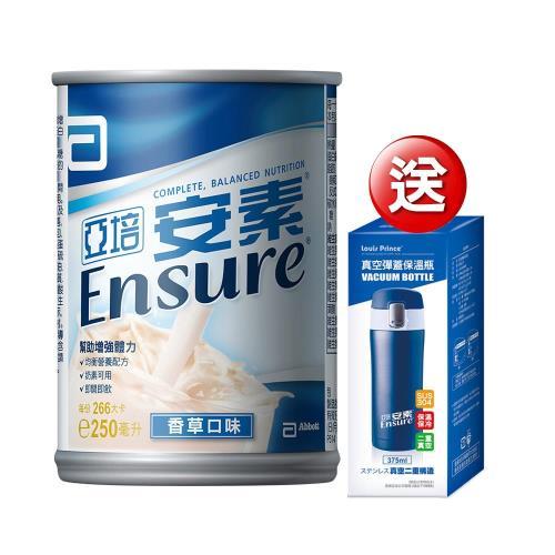 亞培 安素香草液(250ml x 24入)X2箱
