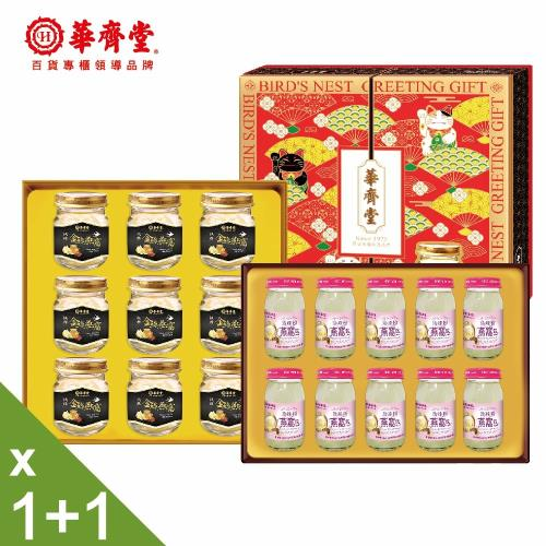 【華齊堂】楓糖燕窩珍珠粉燕窩飲禮盒超值組(1+1)