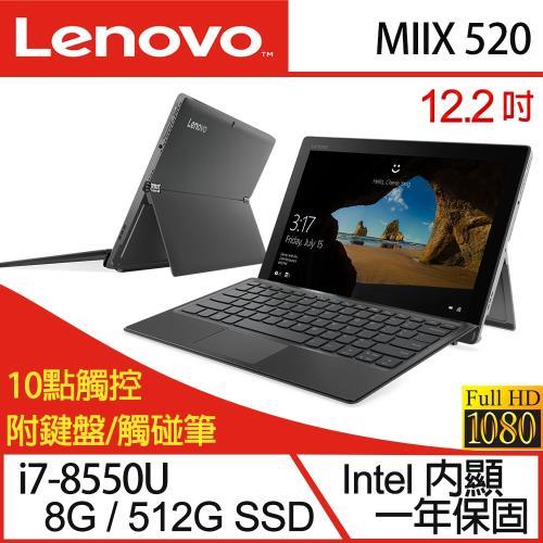 Lenovo 聯想 MIIX 520 81CG01JQTW 12.2吋i7-8550U四核512G SSD效能FHD IPS觸控平板筆電