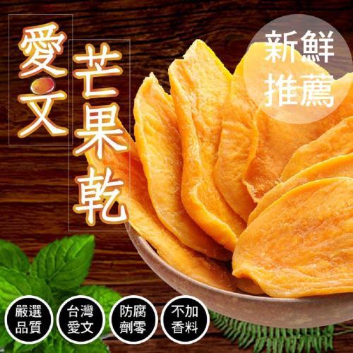 【味覺生機】台灣愛文芒果乾10包組(100公克/包)