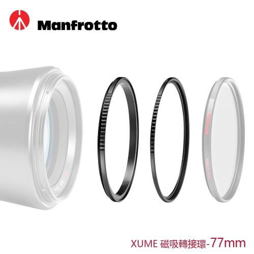 Manfrotto XUME磁吸環組合77mm(轉接環+濾鏡環)