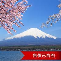 東京富士芝櫻祭.紫藤瀑布.海濱公園粉蝶.輕井澤溫泉5日 含稅 旅遊