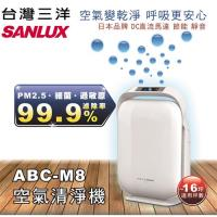 SANLUX三洋 空氣清淨機 ABC-M8