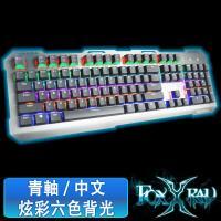 FOXXRAY 銀翼戰狐機械電競鍵盤 FXR~HKM~19 青軸