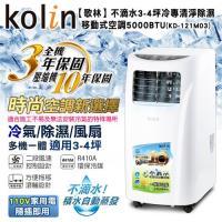 KOLIN歌林 3-4坪 不滴水冷專清淨除濕移動式空調5000BTU KD-121M03