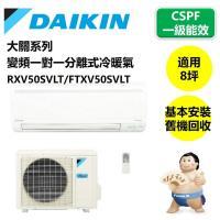 DAIKIN大金冷氣 8坪 大關系列 一級能效 變頻一對一分離式冷暖氣 RXV50SVLT/FTXV50SVLT