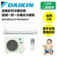 DAIKIN大金冷氣 二級能效 經典系列冷暖空調 變頻一對一分離式冷暖氣  約適5坪RHF30RVLT/FTHF30RVLT