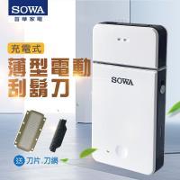 【SOWA】單刀頭薄型充電式電動刮鬍刀