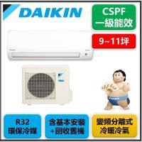 (現買現折)DAIKIN大金冷氣9-11坪經典系列1級R32變頻分離式冷暖冷氣RHF71RVLT/FTHF71RVLT