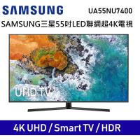 SAMSUNG三星55吋LED聯網精細超4K電視UA55NU7400/UA55NU7400WXZW