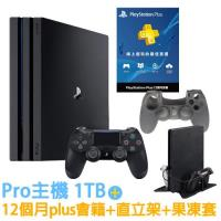 PS4 PRO 7218型 1TB 黑+slim/pro雙用直立架-加送PLUS 12個月(專)+黑色手把果凍套*1