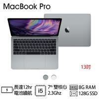 Apple MacBook Pro 13.3吋 筆記型電腦 i5/8G/128G