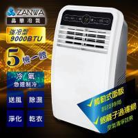 ZANWA晶華 5-7坪冷專型清淨除溼移動式空調9000BTU (ZW-D090C)