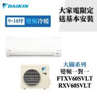 【DAIKIN 大金】FTXV60SVLT/RXV60SVLT(大關系列9-10坪冷暖變頻分離冷氣)