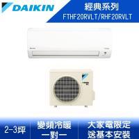 【DAIKIN 大金】一級能效 經典系列2-3坪冷暖變頻分離冷氣 FTHF20RVLT/RHF20RVLT