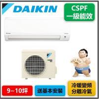 【DAIKIN 大金】一級能效 FTXM60SVLT/RXM60SVLT(橫綱系列9-10坪冷暖變頻分離冷氣)