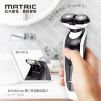 松木家電MATRIC 雙刀頭電動刮鬍刀MY-FR18012D