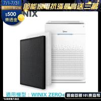WINIX 空氣清淨機專用濾網(GJ)