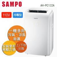 【SAMPO聲寶】2-3坪定頻冷專型移動式空調AH-PC122A(冷氣/涼風/除濕 )