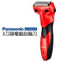 【Panasonic 國際牌】3刀頭電動刮鬍刀(ES-SL83-R)