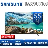 SAMSUNG三星55吋聯網4K電視UA55RU7100WXZW/UA55RU7100