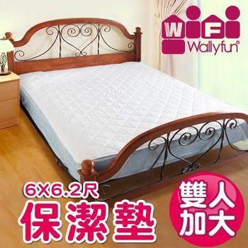 WallyFun 保潔墊加大雙人床(單片標準款)6尺X6.2尺★台灣製造