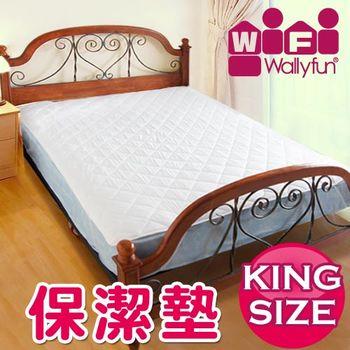 WallyFun 保潔墊KING SIZE雙人床(標準款)6尺X7尺