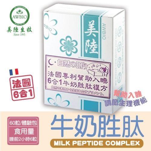 【美陸生技AWBIO】法國牛奶胜?複方(素 60粒/盒)__+GABA酸棗仁天麻 幫助入睡 調整生理機能