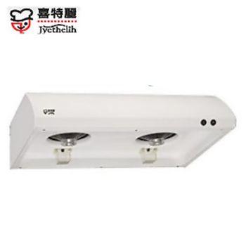 【喜特麗 】Jyethelih- 烤漆白色排油煙機JT-1330L 90CM
