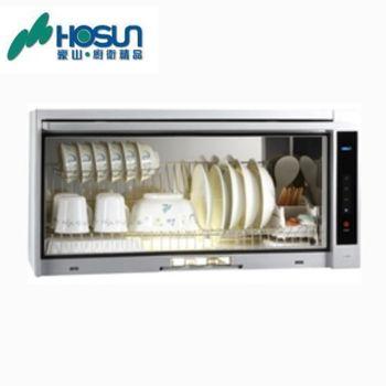 【豪山 】HOSUN- 懸掛式臭氧紫外線烘碗機 FW-8909( 銀) 80CM