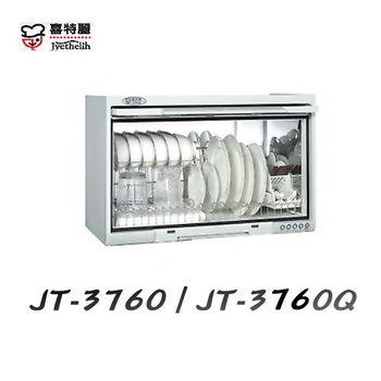 【喜特麗 】Jyethelih-懸掛/桌上臭氧型烘碗機 JT-3760Q
