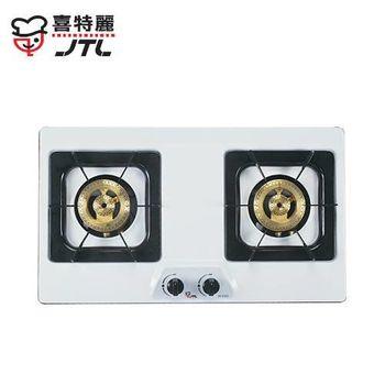 【喜特麗 】JT-2100 雙口檯面爐