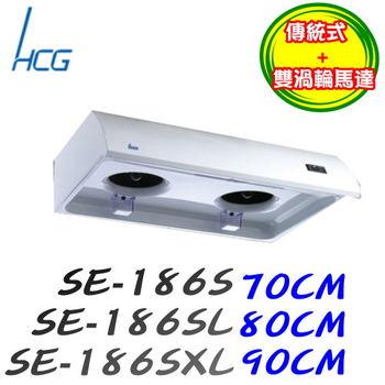 【和成】HCG-傳統式不鏽鋼排油煙機 SE186SXL