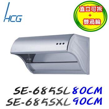 【和成】HCG-直立可拆式排油煙機 SE685SXL 90CM