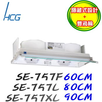 【和成】  HCG-全隱藏排油煙機 SE757XL 90CM