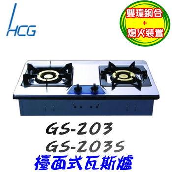 【和成】HCG-檯面式瓦斯爐 GS203