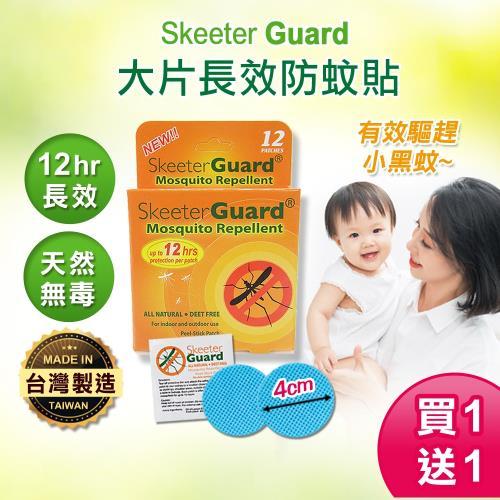 【Skeeter Guard】12hr長效防蚊貼片30入(買一送一)