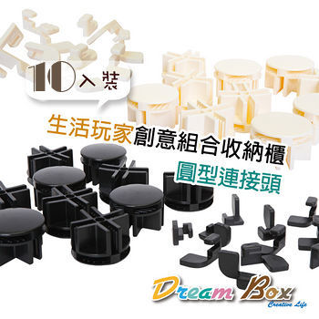 【媽媽樂】Dream Box組合收納櫃配件-圓型連接頭10顆