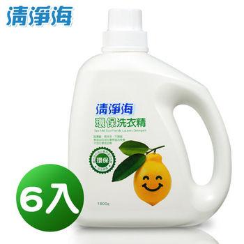 《清淨海》環保檸檬洗衣精1800ml(6入/箱)