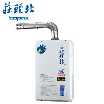 【莊頭北 】TH-7167AFE 屋內大廈型強制排氣恆溫熱水器16L