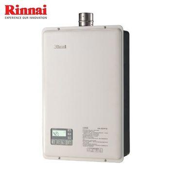 【林內】Rinnai-屋內大廈型強制排氣熱水器 RUA-1623WF-DX