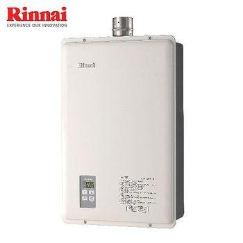 【林內】Rinnai-屋內大廈型強制排氣熱水器RUA-1621WF-DX 16L