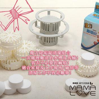 媽媽樂MAMA LOVE水槽馬桶除垢錠清潔用品-魔力除垢大師補充錠(1入)